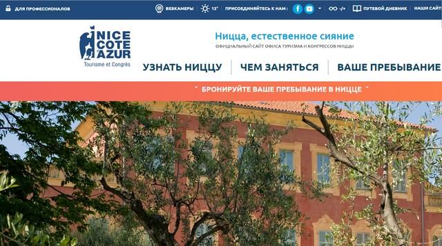 site nice cote d'azur-