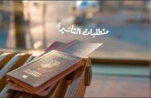 Oman lance son nouveau e-Visa pour les courts séjours
